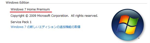 OSのバージョンを確認
