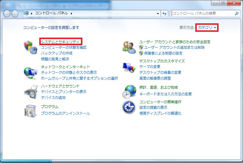 スタート→システムとセキュリティ