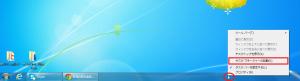 デスクトップ→タスクバー→タスクマネージャーの起動