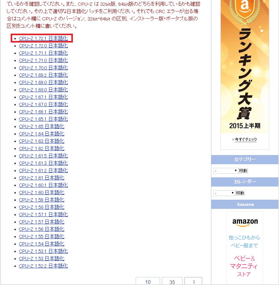 1.72.1日本語化