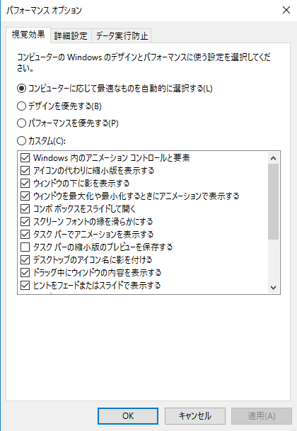 Windows10のパフォーマンスオプションの画面