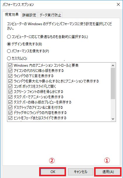 チェックを入れ終わったら適用ボタンを左クリックし、OKボタンを左クリック