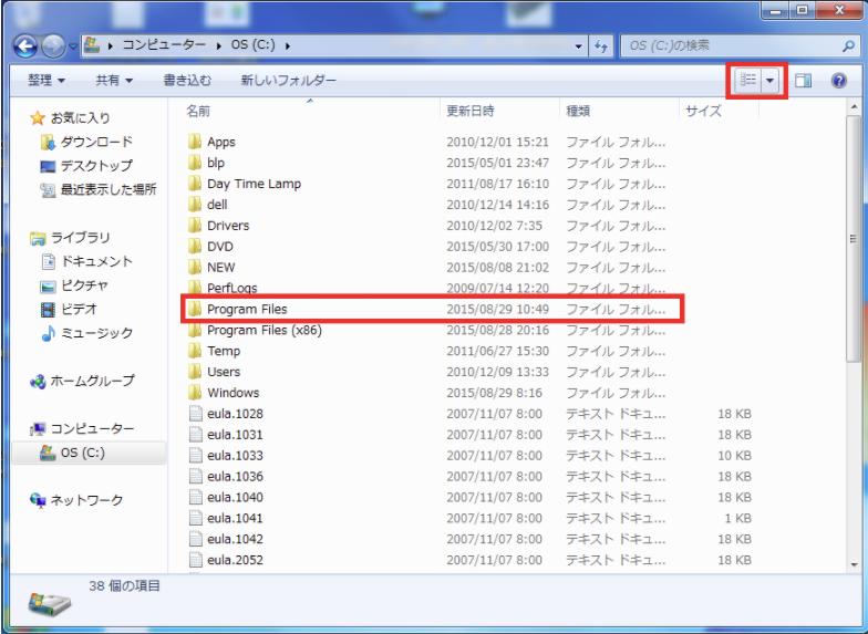 「Program Files」をダブルクリック。