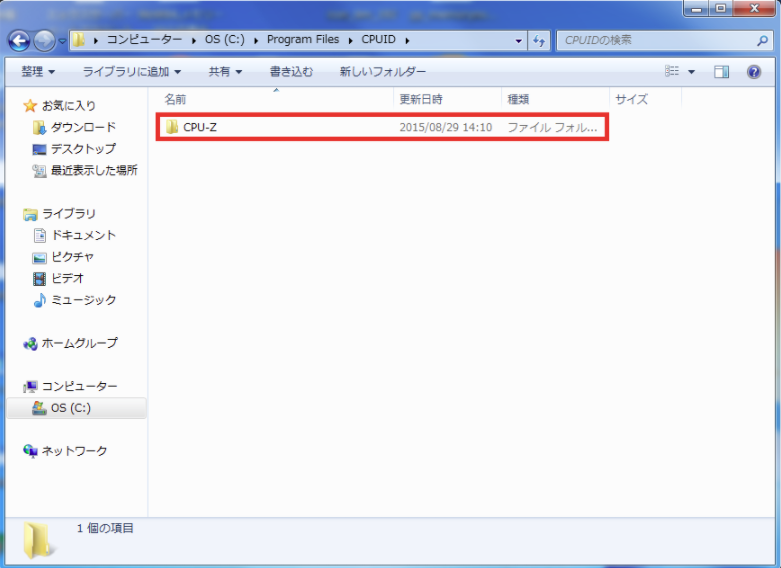 「CPU-Z」をダブルクリック。
