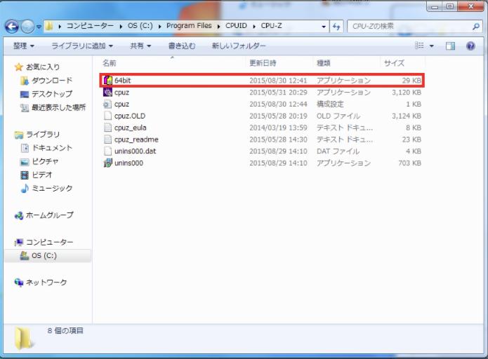 「64bit」のアプリケーションが「CPU-Z フォルダー」に入ったことを確認し「CPU-Z」のアプリケーションをダブルクリック。