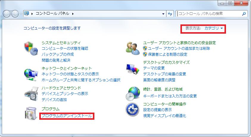 コントロールパネル→プログラムのアンインストール