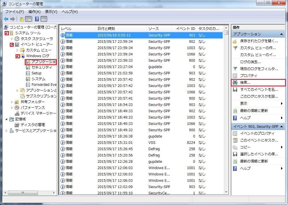 Windows7 チェックディスクのログの確認方法その2 コンピューターの管理画面でシステムツール'イベントビューアー'Windowsログ'アプリケーションをクリックし、右側の窓にある検索をクリック