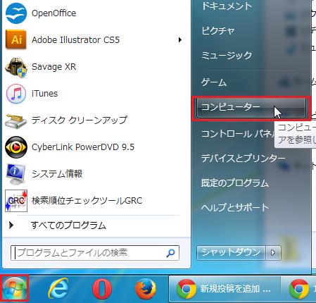 Windows7 ディスククリーンアップのやり方その1 スタートボタンからコンピュータを右クリック