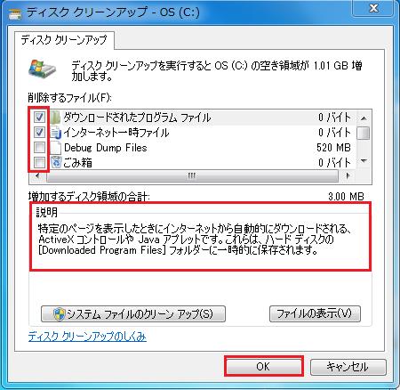 Windows7 ディスククリーンアップのやり方その4 ディスククリーンアップの画面が開くので、クリーンアップしたい項目にチェックを入れOKボタンを選択