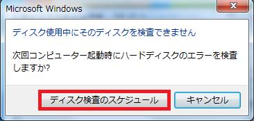 Windows7 チェックディスクの案内その5 ディスク検査のスケジュールをクリック