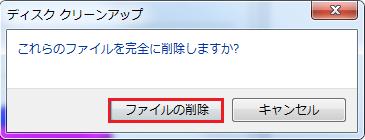 Windows7 ディスククリーンアップのやり方その5 これらのファイルを完全に削除しますか?と出るのでファイルの削除を選択
