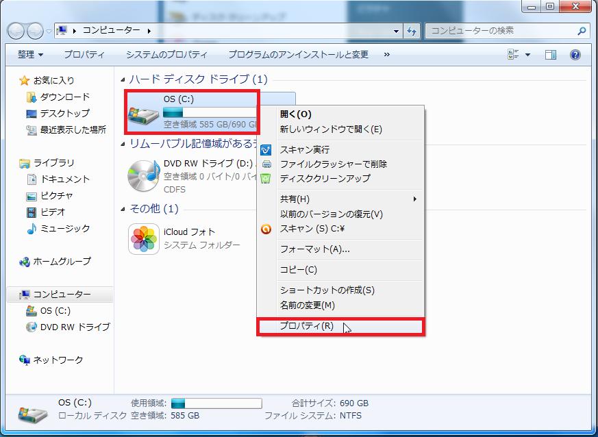 Windows7 チェックディスクの案内その2 Cドライブを右クリックしてプロパティを選択