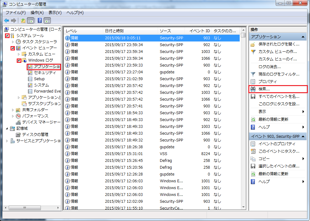 Windows7 チェックディスクのログの確認方法その2 コンピューターの管理画面でシステムツール→イベントビューアー→Windowsログ→アプリケーションをクリックし、右側の窓にある検索をクリック