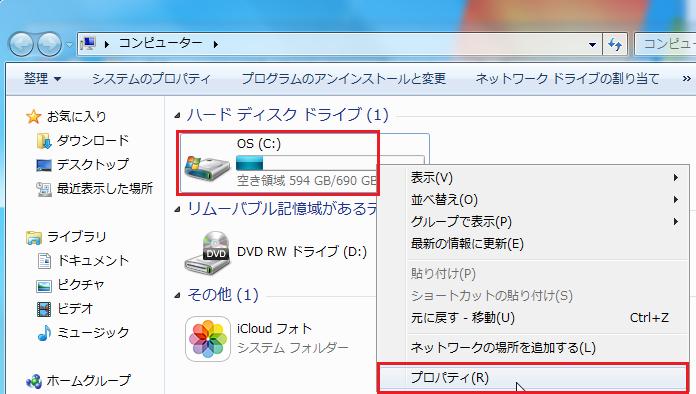 Cドライブを一度クリックして選択した後に右クリック後、プロパティを選択