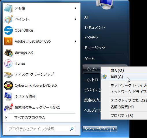 Windows7 チェックディスクのログの確認方法その1 スタートボタンをクリックしコンピュータを右クリックして管理を選択