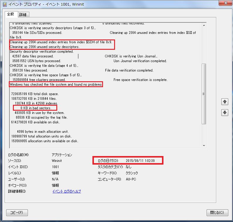 Windows7 チェックディスクのログの確認方法その4 チェックディスクの結果の見方