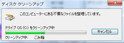 Windows7 ディスククリーンアップのやり方その6 ディスククリーンアップ中の画面