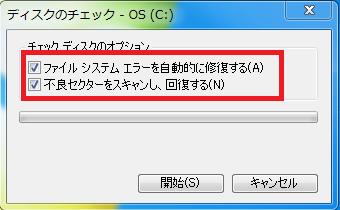 ファイルシステムと不良セレクターの選択