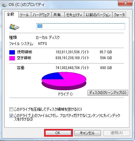 Windows7 ディスククリーンアップのやり方その7 完了したらOKボタンを選択