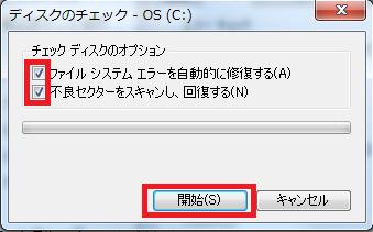 Windows7 チェックディスクの案内その4 ファイルシステムエラーを自動的に修復すると不良セクターをスキャンし、回復する両方にチェックを入れて開始ボタンを押す