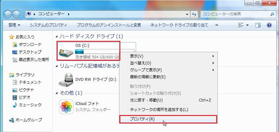 Windows7 ディスククリーンアップのやり方その2 OSのCドライブを一度クリックして選択し右クリック後プロパティを選択