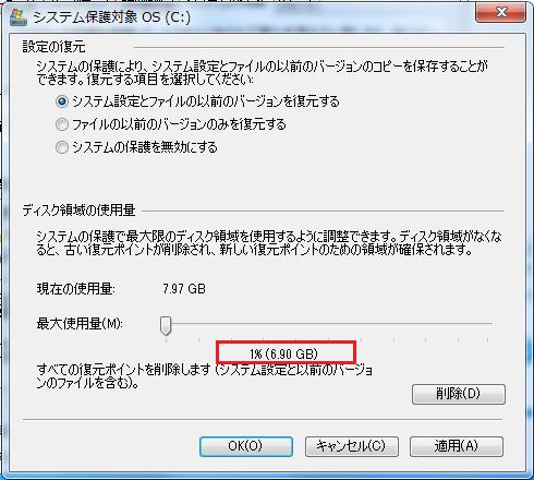 Windows7 シャドウコピーの設定5