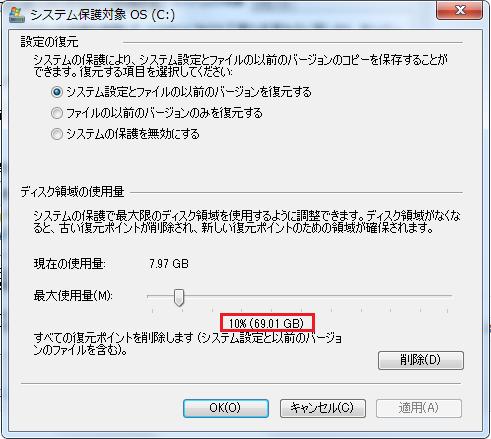 シャドウコピーの最大使用量を10%(69GB)に設定