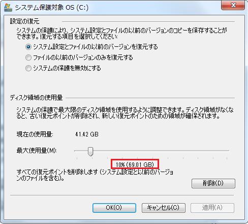変更後の最大使用量は10%(69GB)
