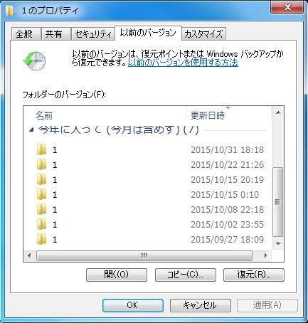 変更後の以前のファイルの数は10個の確認その2