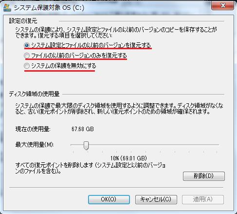 システム設定とファイルの以前のバージョンを復元するとファイルの以前のバージョンのみを復元するとシステムの保護を無効にするが出てくる