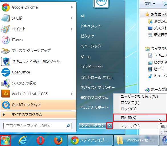 Windows7 セーフモードでパソコン(Windows)を起動する方法1