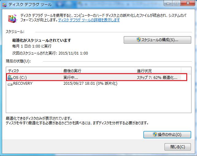 Windows7 デフラグの案内12 ディスクの最適化が実行され待っている画面