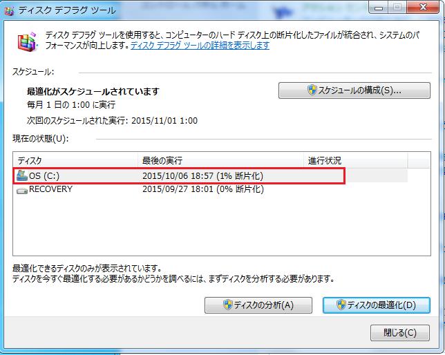 Windows7 デフラグの案内14 断片化が1%に変更されている