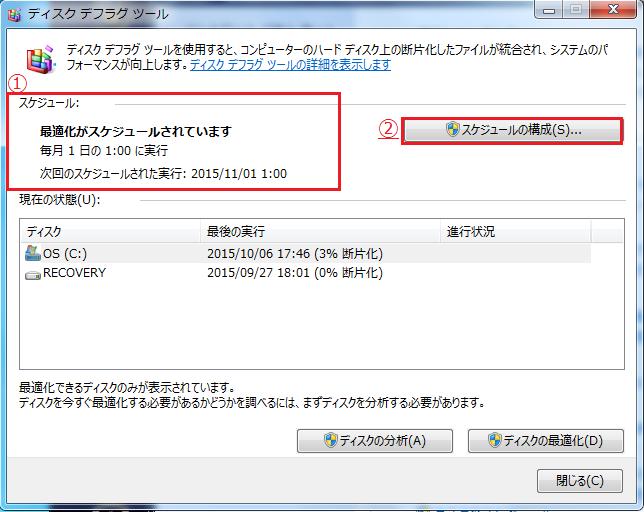 Windows7 デフラグの案内4 スケジュールについての各項目の説明
