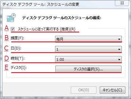 Windows7 デフラグの案内6 スケジュールの変更についての各項目の説明