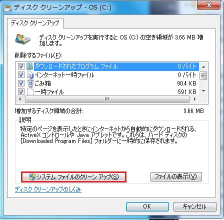 システムファイルのクリーンアップを選択