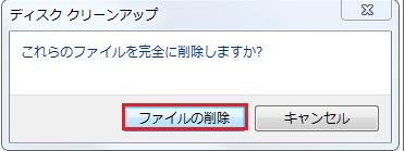 ファイルの削除を選択