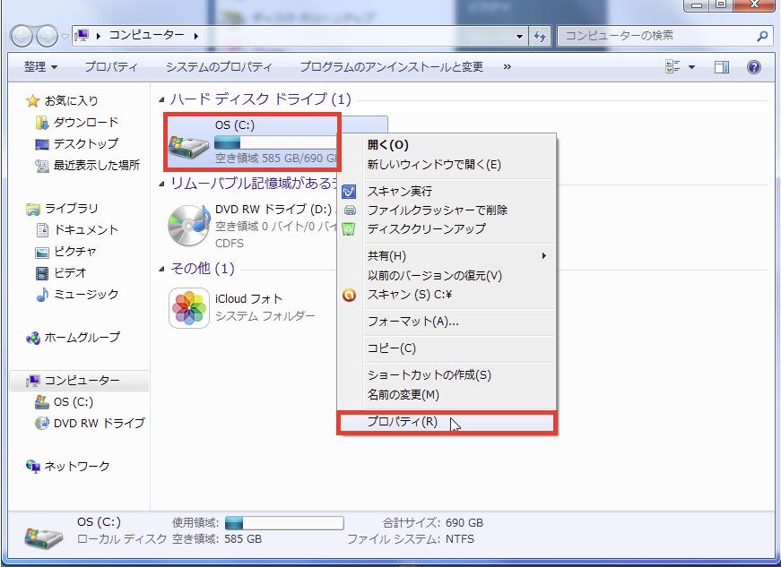 OS(C:)ドライブのアイコンを右クリックし、背景が青く反転されていることを確認し「プロパティ」を左クリック。