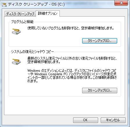 Windows7 システムファイルのクリーンアップのやり方の手順