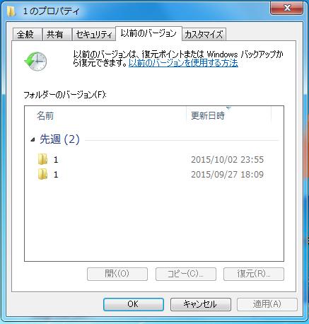 変更前の以前のバージョンのファイルは2個