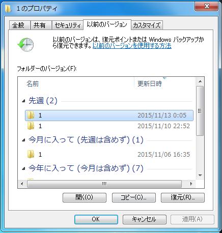 変更後の以前のファイルの数は10個の確認その1