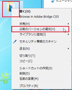 復元したいファイルを右クリック後、以前のバージョンの復元を左クリック