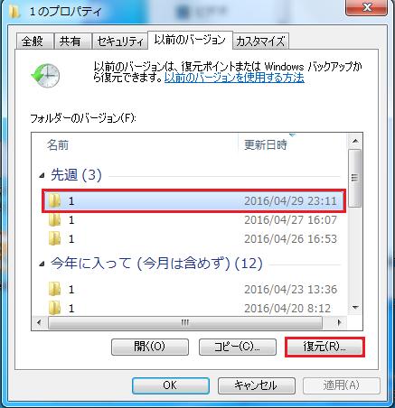 復元したいファイルを選び左下にある復元ボタンを左クリック