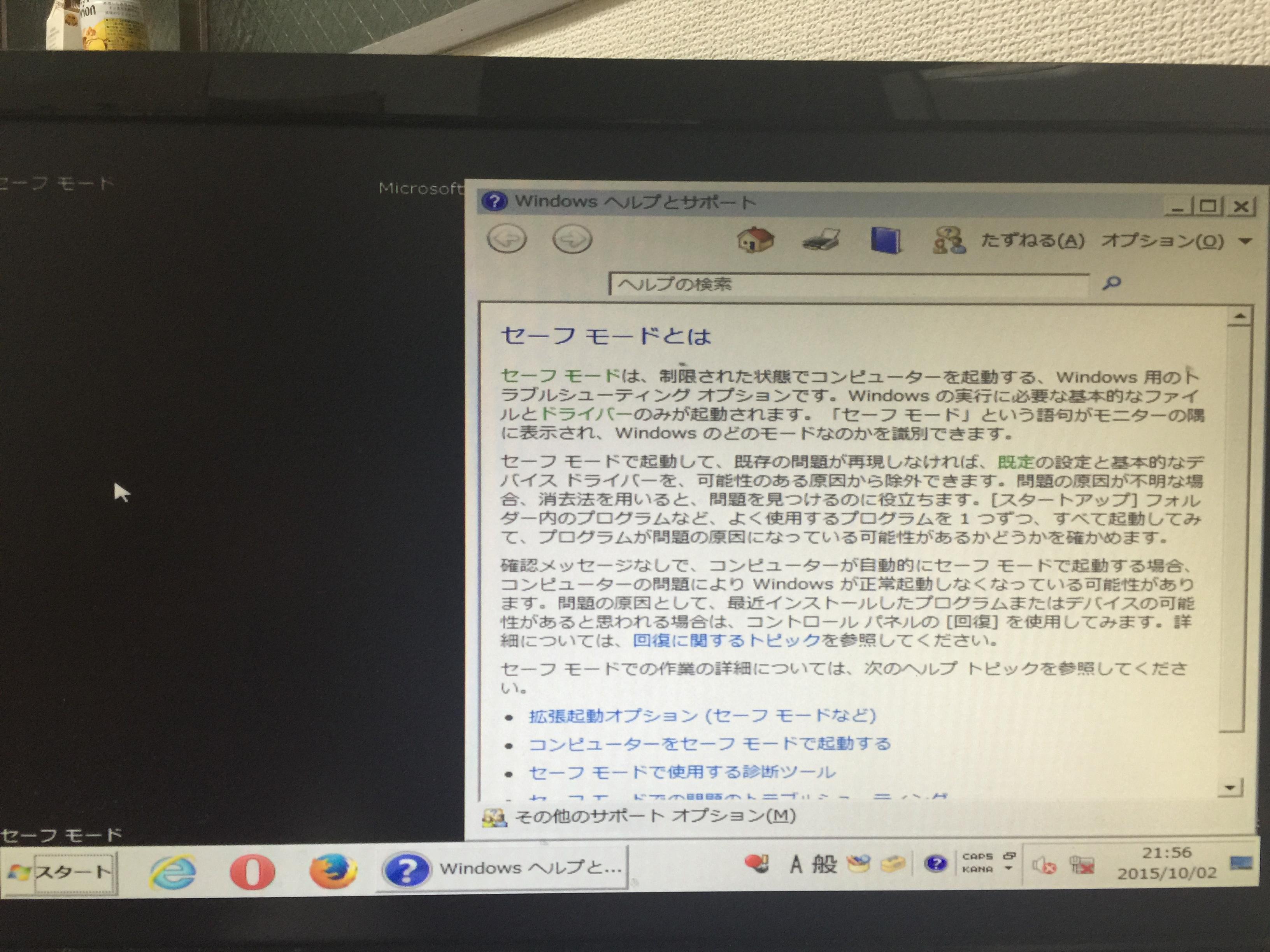 Windows7 セーフモードでパソコン(Windows)を起動する方法4