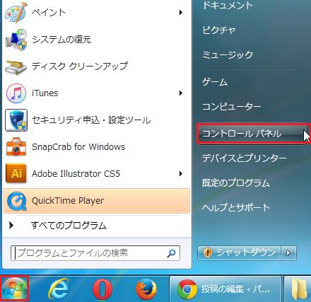 Windows7 デフラグの案内1 スタートボタンを押しコントロールパネルを選択