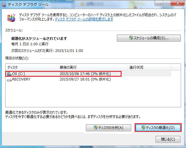 Windows7 デフラグの案内11 Cドライブを選択肢ディスクの最適化をクリック