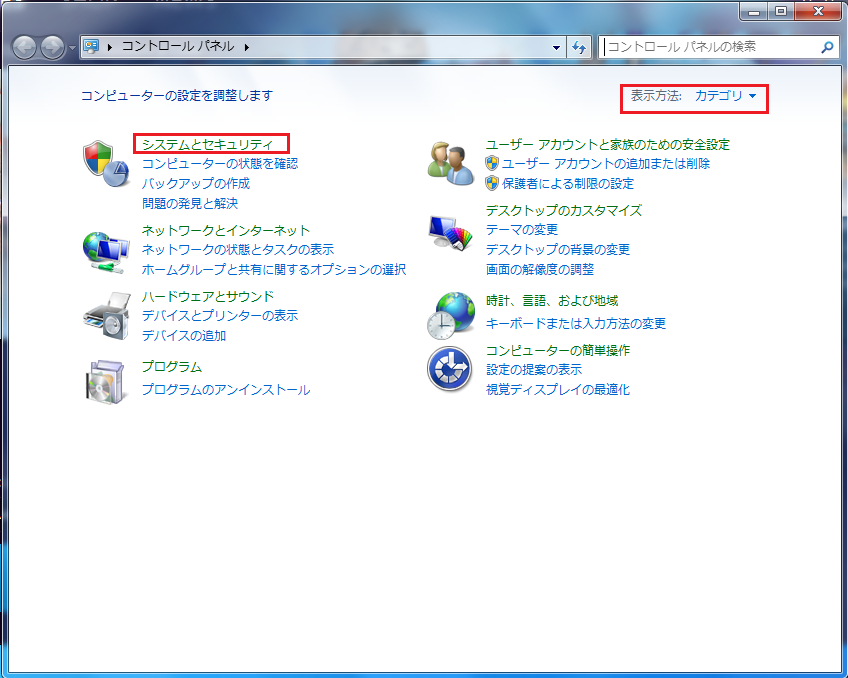 Windows7 デフラグの案内2 システムとセキュリティを選択