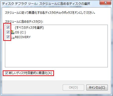 Windows7 デフラグの案内7 スケジュールに含めるディスクの選択の説明