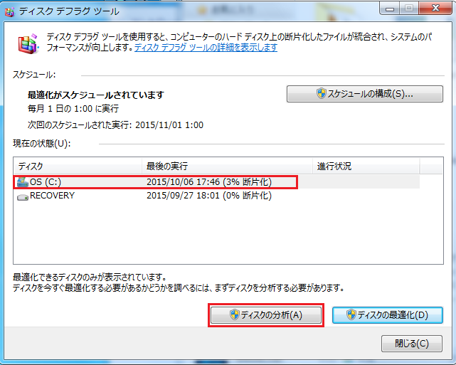 Windows7 デフラグの案内8 Cドライブを選択しディスク分析をクリック