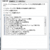 Windows7 視覚効果の設定の仕方